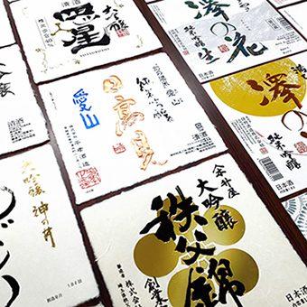 日本酒ラベルを並べたイメージ写真