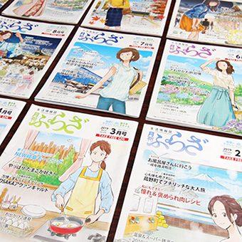 生活情報誌月刊ぷらざを並べたイメージ写真
